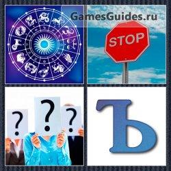 4 Картинки 1 Слово: Увлечение (7 уровень)